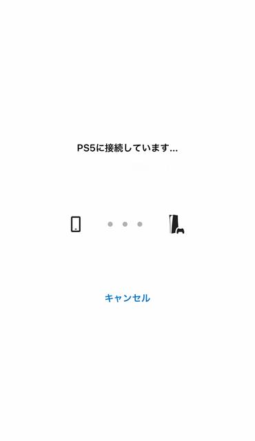 PS5リモートプレイのイメージ07