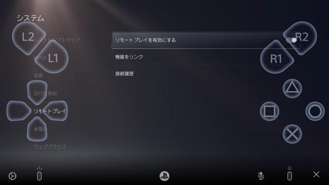 PS5リモートプレイのイメージ08