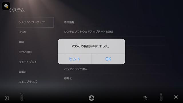 PS5リモートプレイのイメージ09