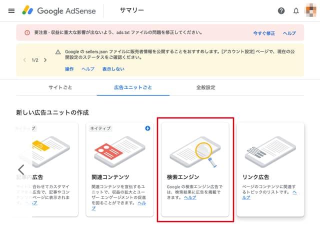 Google検索エンジンのイメージ02