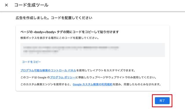 Google検索エンジンのイメージ04