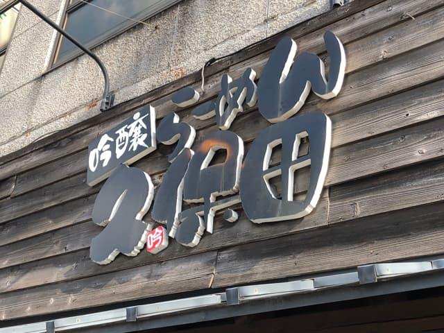 吟醸らーめん 久保田のイメージ01