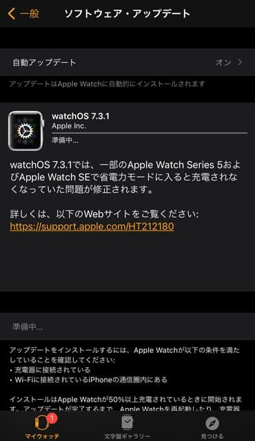 watchOS 7.3.1のイメージ02