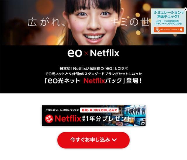 Netflixのイメージ02