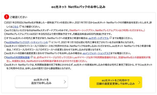 Netflixのイメージ06