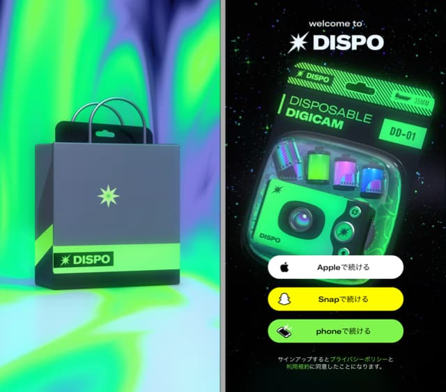Dispoのイメージ02