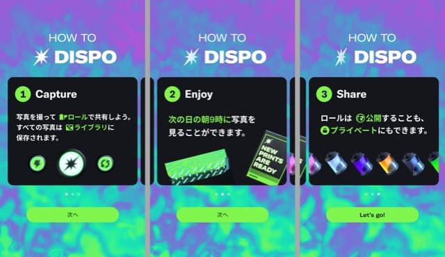 Dispoのイメージ04