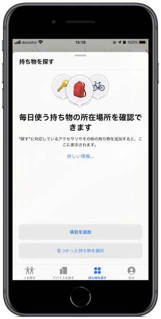 「探す」アプリのイメージ02