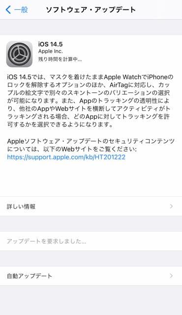 iPhoneのロック解除のイメージ02