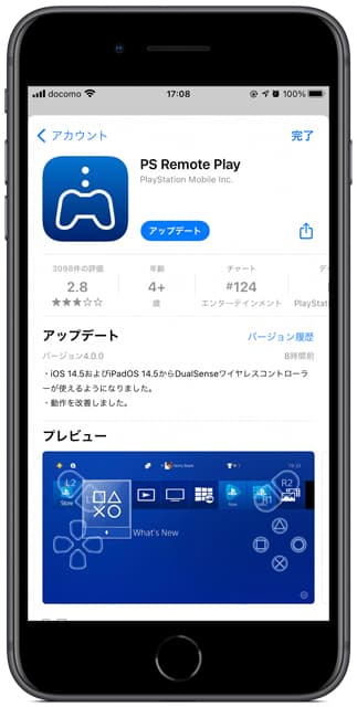 PS Remote Playのイメージ02