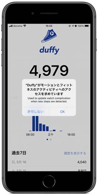 Duffy - 歩数計コンプリケーションのイメージ03
