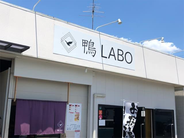 鴨LABOのイメージ01