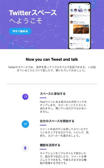 Twitterスペースのイメージ02