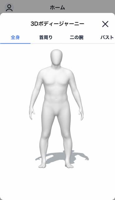 Bodygramのイメージ11