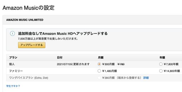 Amazon Music HDのイメージ03