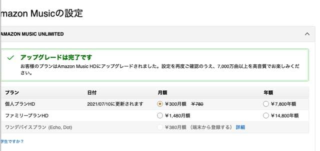 Amazon Music HDのイメージ04