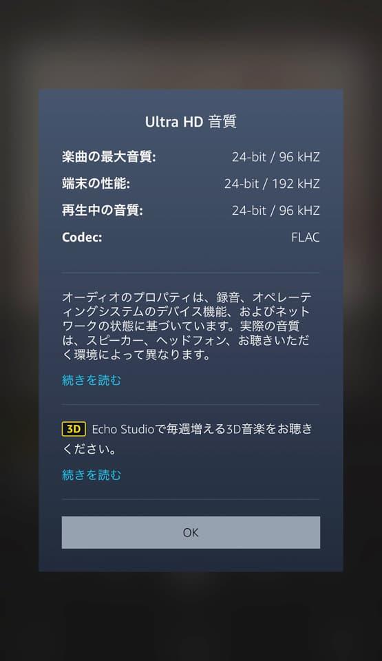 Amazon Music HDのイメージ05