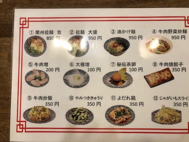 百萬蘭州拉麺のイメージ03