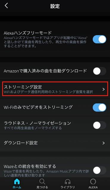 Amazon Music HDのイメージ02