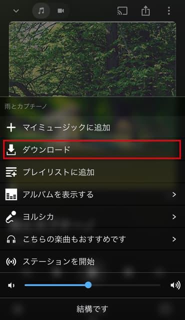Amazon Music HDのイメージ06