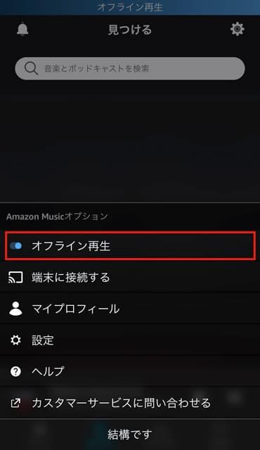 Amazon Music HDのイメージ07