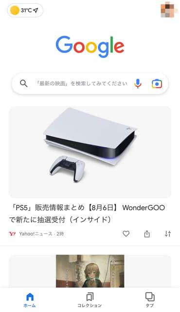 Google Discoverのイメージ06