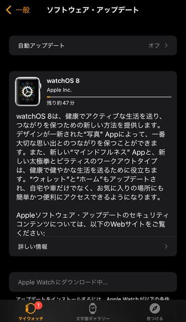 watchOS 8のイメージ02