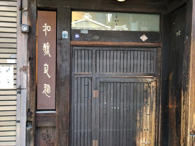 和醸良麺すがりのイメージ01