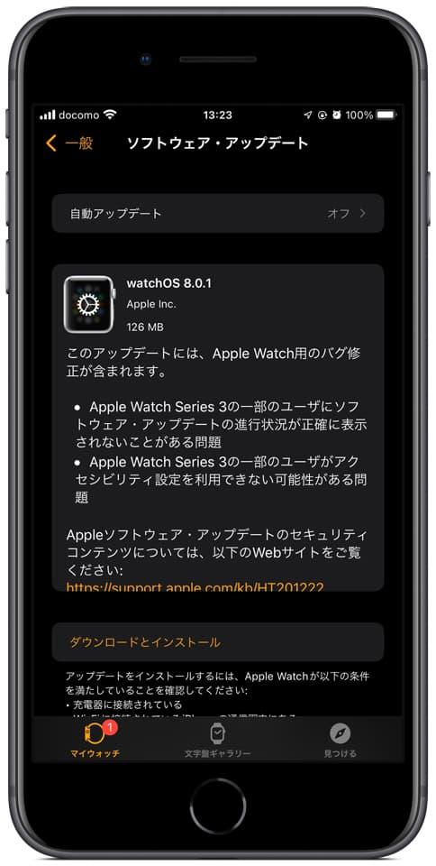 watchOSアップデートのイメージ03
