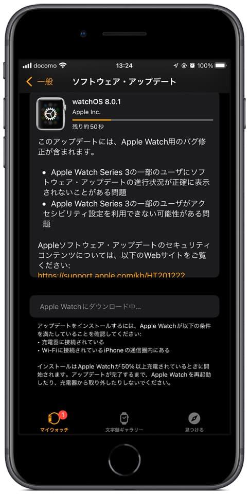 watchOSアップデートのイメージ04