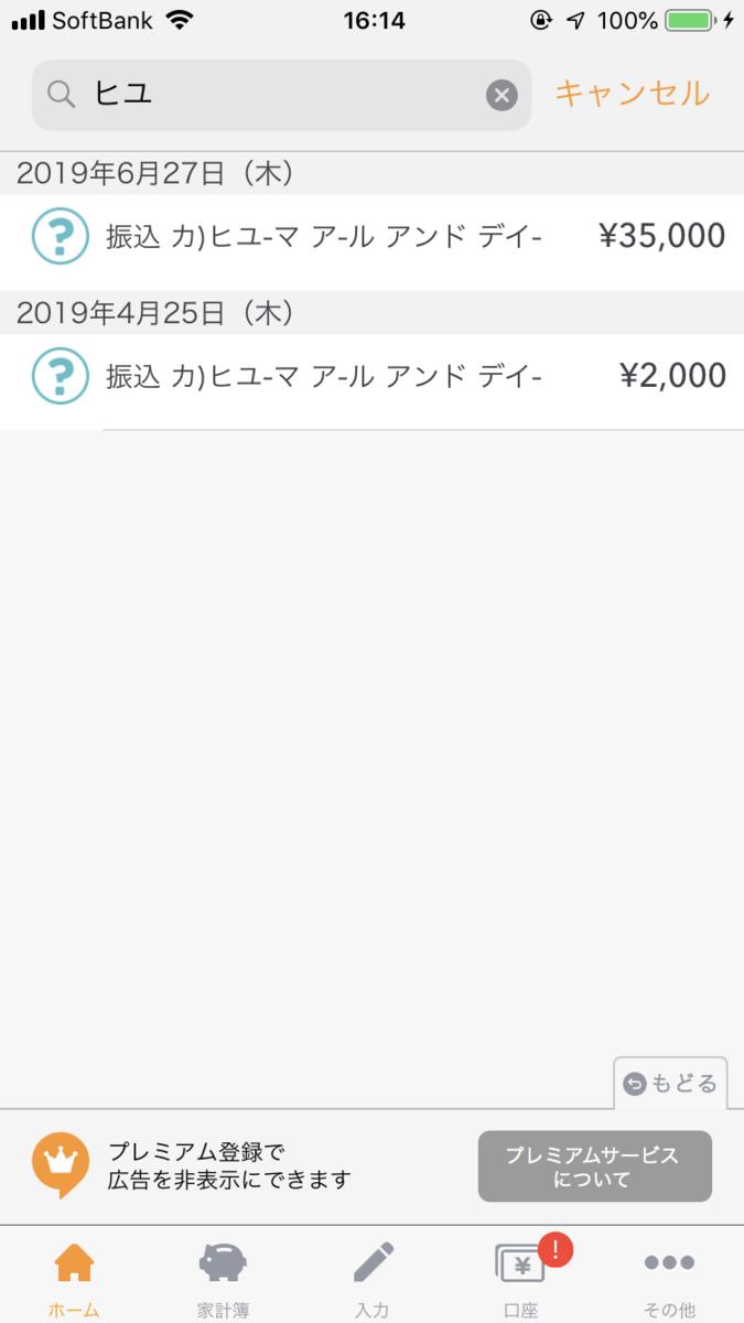 f:id:gadgeterkun:20190706161459p:plain