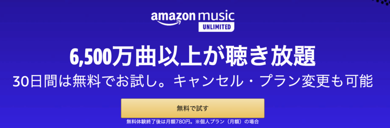 https://www.amazon.co.jp/gp/dmusic/promotions/AmazonMusicUnlimited/?tag=takahirono70e-22/
