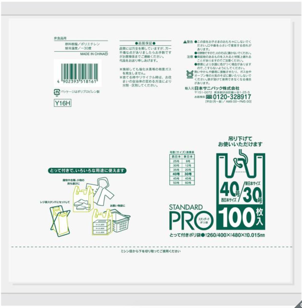 f:id:gadgeterkun:20201208232429p:plain