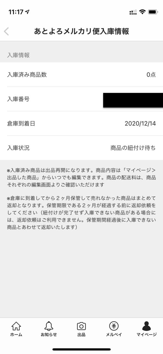 f:id:gadgeterkun:20201215114722p:plain