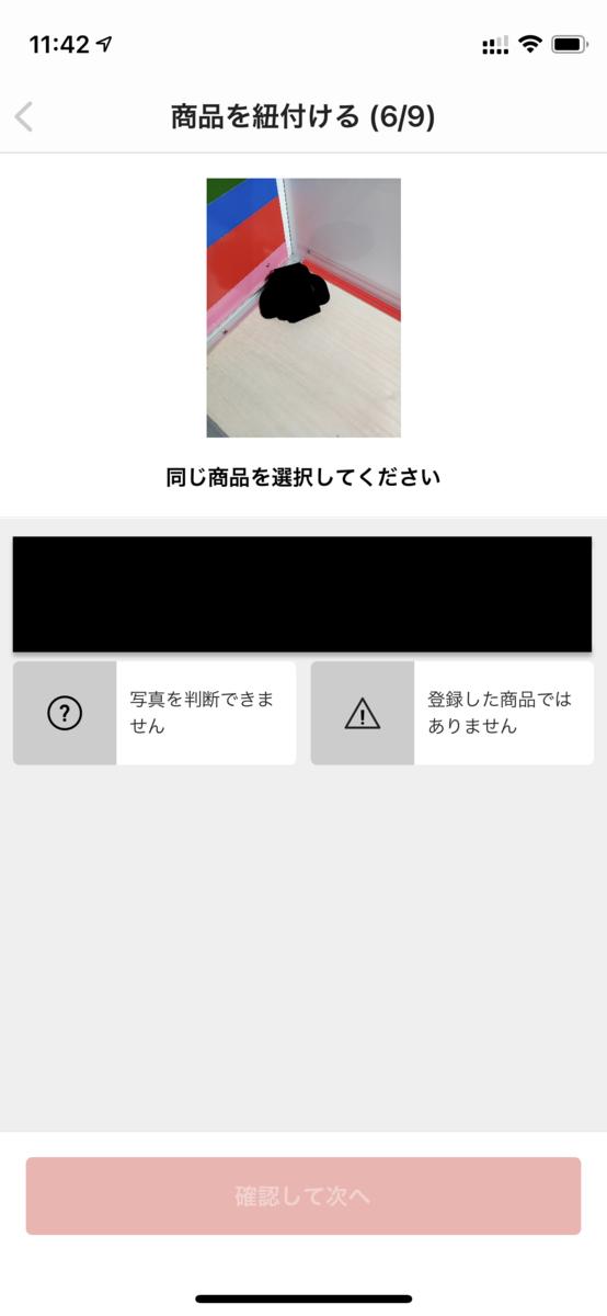 f:id:gadgeterkun:20201215114752p:plain