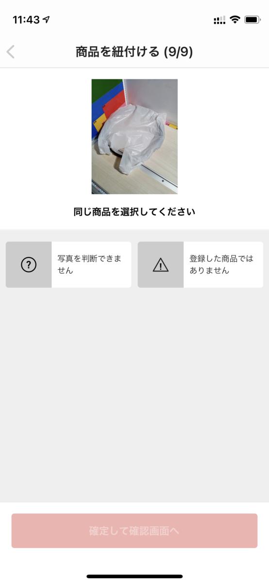 f:id:gadgeterkun:20201215114756p:plain