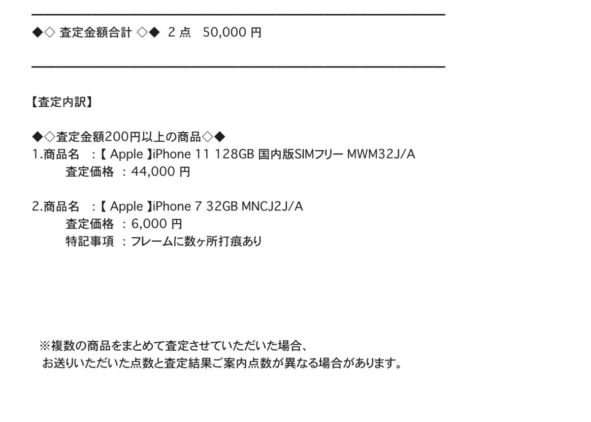 f:id:gadgeterkun:20201216161542p:plain