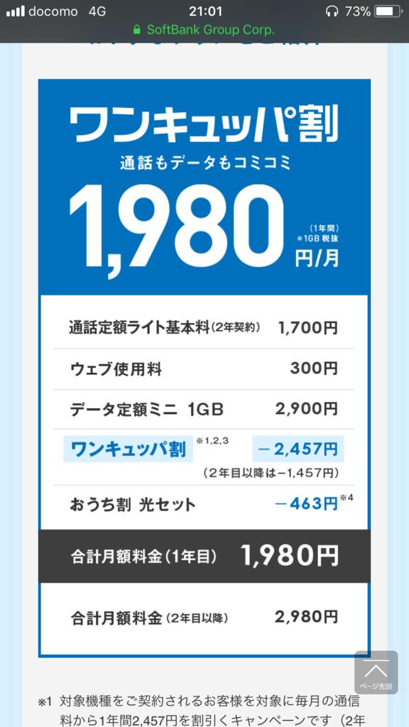 f:id:gadgetkaden:20171008090430p:plain