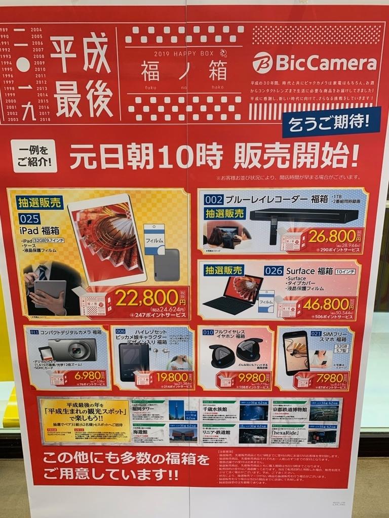 f:id:gadgetkaden:20181226215523j:plain