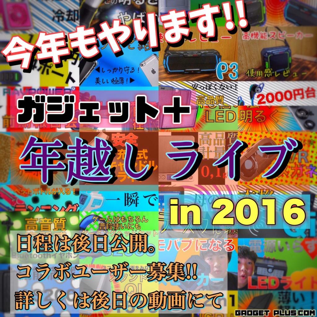 f:id:gadgetplus:20161217233103j:plain