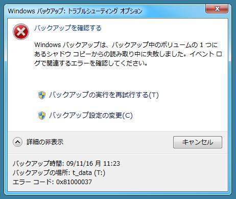 Windows バックアップ トラブルシューティング オプション