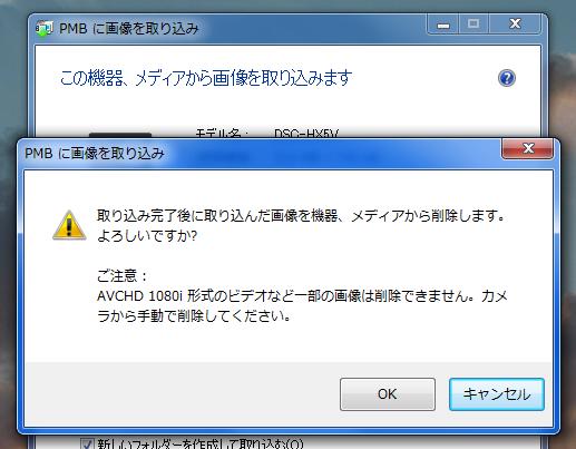 PMBで1080iの動画を取り込む