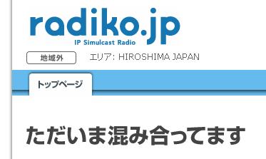 広島でradiko.jp