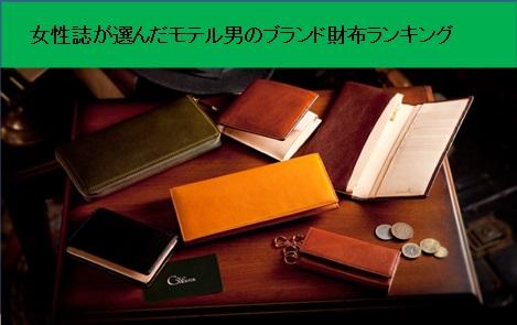メンズ 財布 ブランド