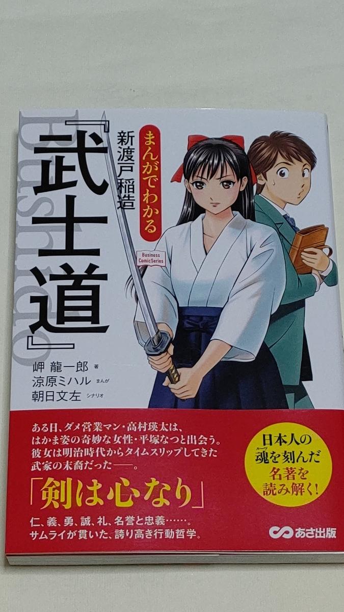 f:id:gagakuheiwa:20200929053934j:plain