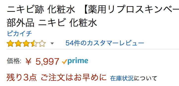 リプロスキン Amazon