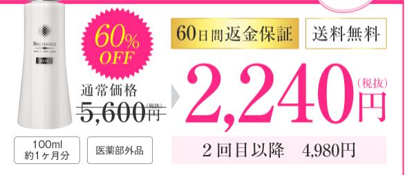 リプロスキン公式サイト価格
