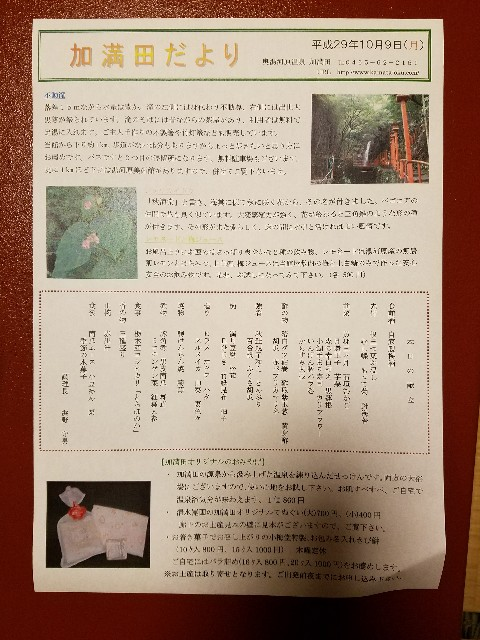 f:id:gaihakudaisuki:20171010212710j:image
