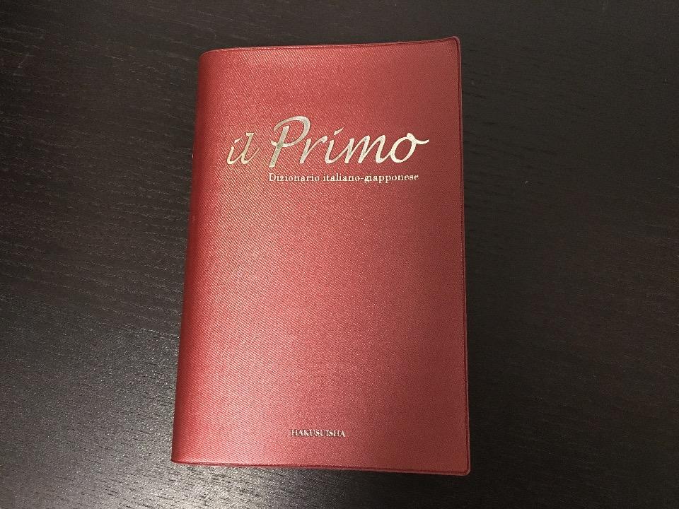 イタリア語辞書「プリーモ伊和辞典」(白水社)を使ってみた