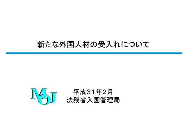 f:id:gaikokujinroudou:20190218115025j:plain